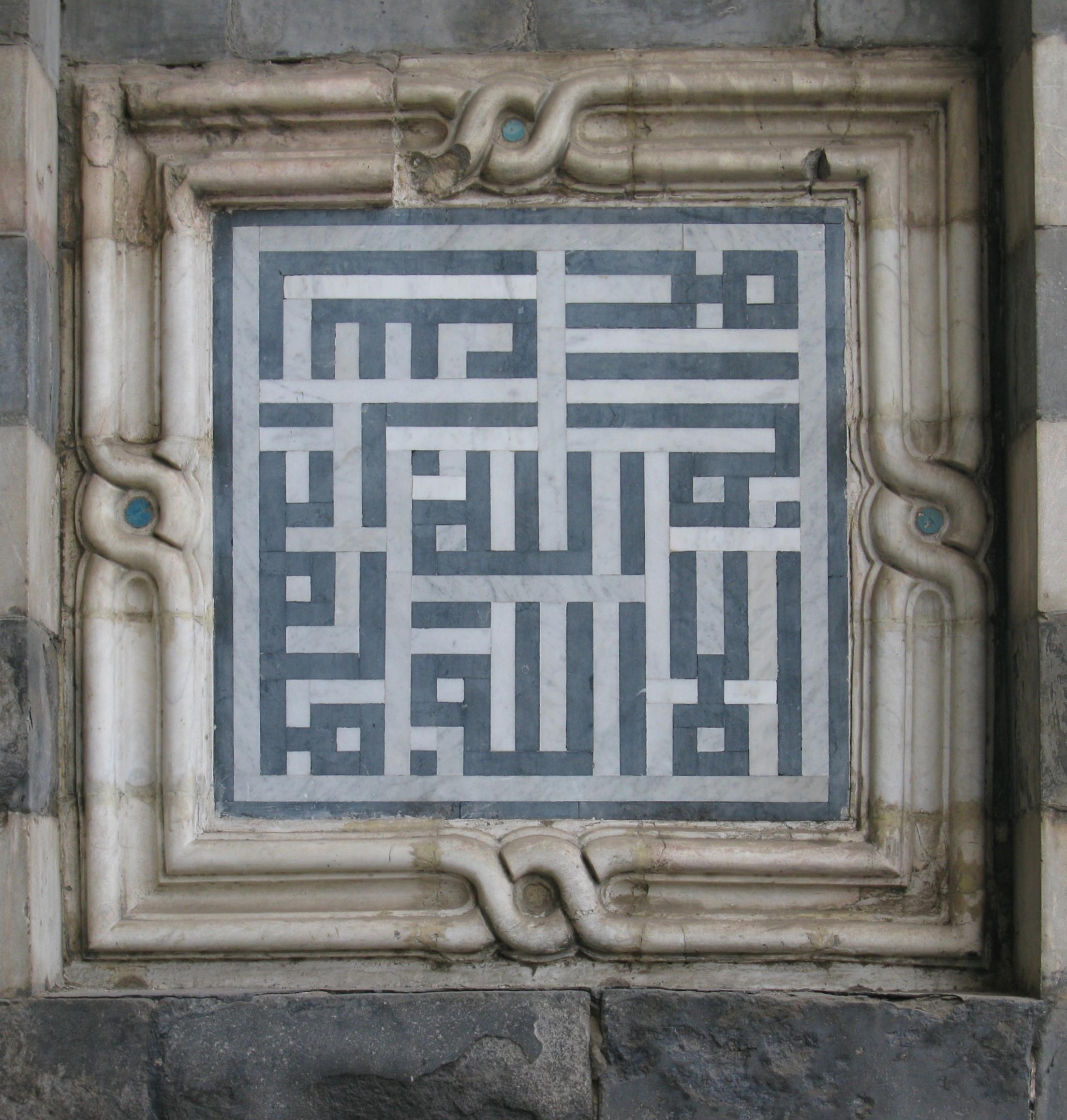 Entrance portal inscription, Mosque of al-Mu'ayyad Shaykh, Cairo (Photograph: Peter Webb under CC BY-NC-SA 4.0)