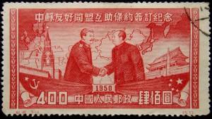Briefmarke, Joseph Stalin und Mao Zedong, 1950 - CC0 1.0